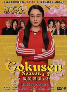 JAPANESE DRAMA ~ GOKUSEN ~ SEASON 1+2+3 DVD SET w/ ENGLISH SUBTITLES