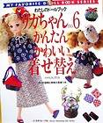 Rare!Licca chan Cute Dress up #6/Japanese Handmade Doll Clothes