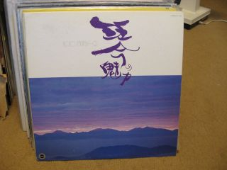 koto fantasy 2 yupiteru records ytl 180 japan pressing from
