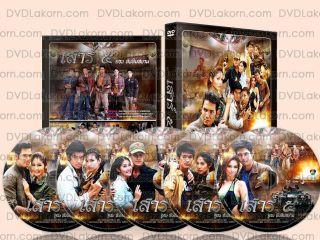 Lakorn Thai TV Drama DVD Boxset Thai Series Sao5TubtimSiam