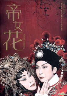 YESASIA Princess Chang Ping (DVD) (4 Disc Limited Edition) (Hong Kong