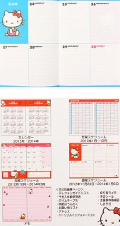2013 Hello Kitty Daily Planner Agenda Diary Silicone Embossed A6 w