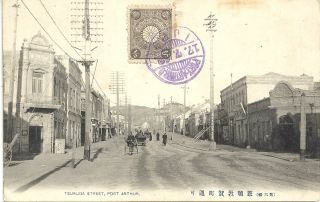 Russia China Tsuruga St Port Arthur P Card Stamp Ijpo PM 1912