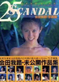 25 Scandal by Garo Aida PHOTOBOOK