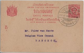 / Thailand 1906 5a On 4a Internal Usage Postal Card Blakeney PC 13A1