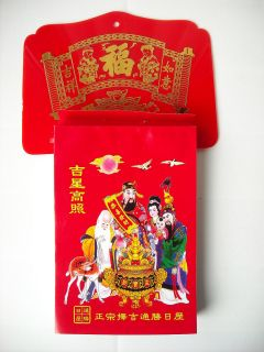 2012 Chinese Calendar with Daily Fortune Telling 通胜)