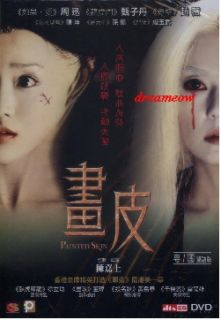Donnie Yen Zhao Wei Painted Skin HK DVD s H$0
