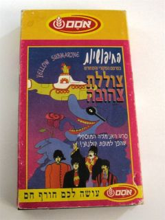 Beatles Yellow Submarine Israeli Subtitle Hebrew VHS