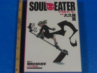 JAPAN Soul Eater 1 Special Social Studies Field Trip book CD