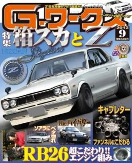 Works Old Classic Custom Car Japanese Magazine 2012 Sep KGC10 GC10