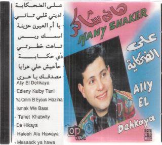 HANY SHAKER: Min Gher Leh Part 1 & Part 2 ~ Music: Mohamed Abdel Wahab