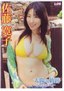 Japanese Sexy Girl Movie DVD Hiroko Bikini Model 2