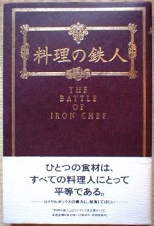 Iron Chef Official Book 1 Japan Out of Print RARE Last1