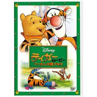 Disney   The Tigger Movie [Japan DVD] VWDS 5814 Movies