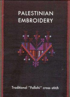 Palestinian Embroidery  Traditional Fallahi Cross