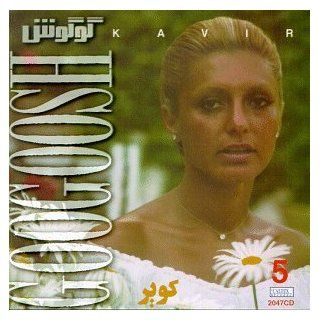 Best of Googoosh 5: Various Artists: Music