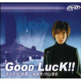 Good Luck Japanese Drama Tv Series DVD 121 SHINICHI