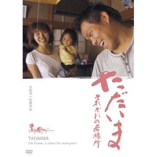 Movie   Tadaima Sorezore No Ibasho [Japan DVD] KKJS 127 Movies & TV