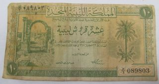 1951 United Kingdom Of Libya Ten Piastres King Idris Paper Note Money