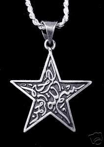 Sterling Silver Islamic Allah Star Charm Muslim Islam