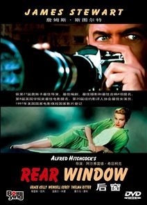 Rear Window Alfred Hitchcock 1954 D5 DVD New