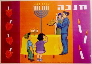 1960 JNF   KKL Israel JEWISH POSTER Hanukah MENORAH Judaica CHILDREN