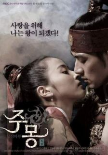Drama Series Korea Ju Mong Jumong DVD Box Set