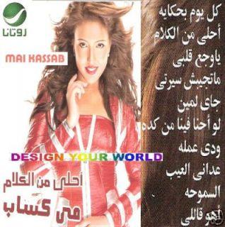 Mai Kassab Ahla Mnel Kalam Kol Yom Behkaya Arabic CD