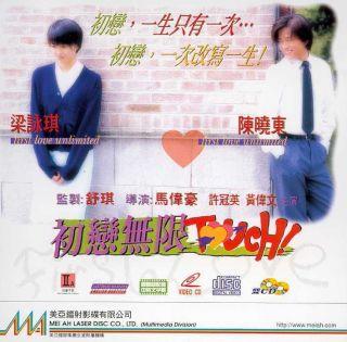Love Unlimited 2 VCD Daniel Chan Gigi Leung English Subtitle