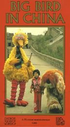 Sesame Street   Big Bird in China VHS