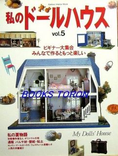 My Doll House Vol.5/Japanese Miniature Doll House Craft Magazine/066