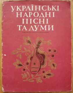 Ukrainian folk songs for voice and BANDURA